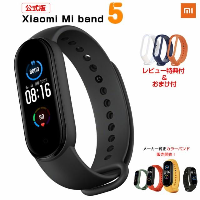 【おまけ付】Xiaomi Mi Band 5 グローバル版 スマ...