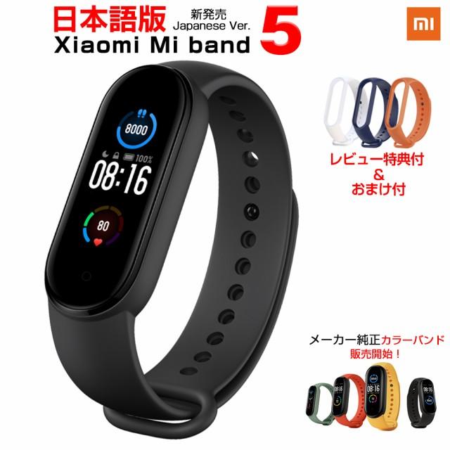 【日本語版】 Xiaomi Mi Band 5 スマートウォッチ...