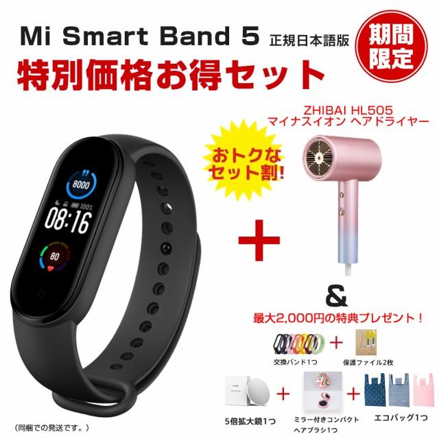【特別価格お得セット】 【Xiaomi Mi Band 5 正規...