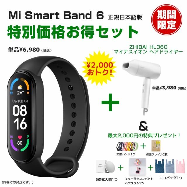 【特別価格お得セット】 【Xiaomi Mi Band 6 正規...