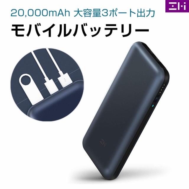 ZMI (Xiaomiグループ) 20000mAh 大容量 Macbook ...