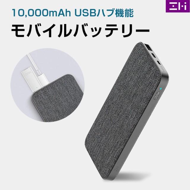 ZMI ( Xiaomi グループ) 10000mAh 急速充電 USB-P...
