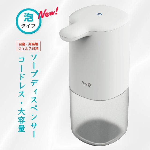 【新発売 & おまけ付 】 ソープディスペンサー 自...