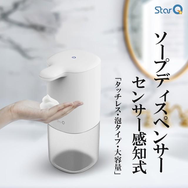 ソープディスペンサー 自動 泡 ソープディスペン...