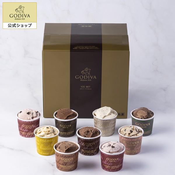 ギフト お返し チョコレート スイーツ ゴディバ(GODIVA)【送料込】アイスギフトセット カップアイス 9個入