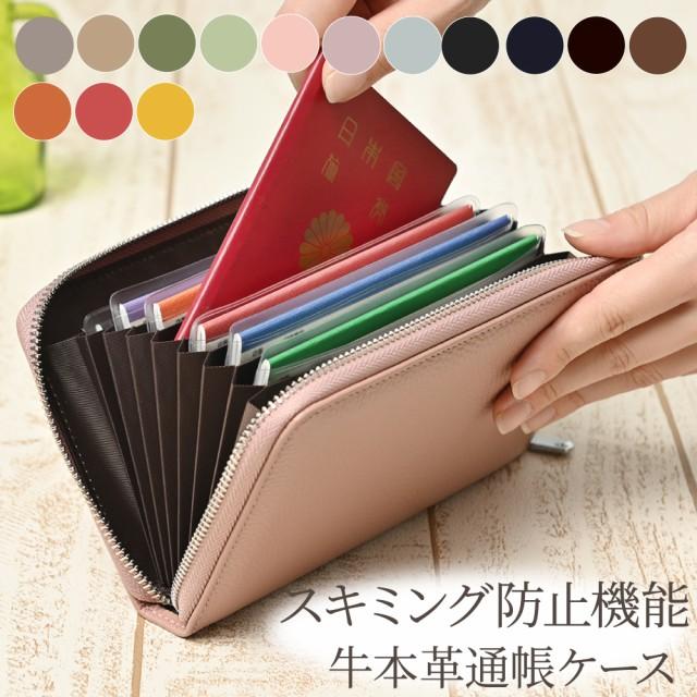 通帳ケース 磁気防止 本革 スキミング防止 カード...