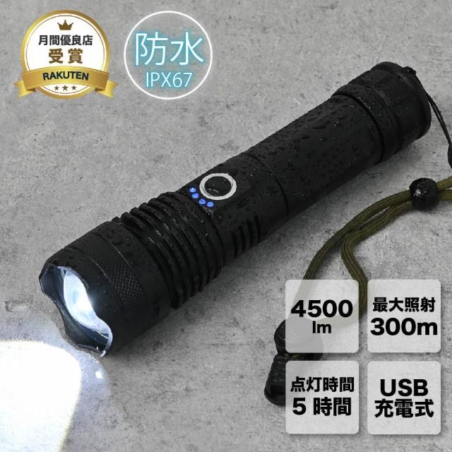 LEDライト 懐中電灯 ハンディライト LED 充電式 ...