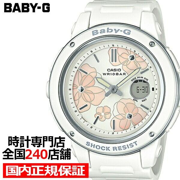 BABY-G ベビージー BGA-150FL-7AJF カシオ レディ...