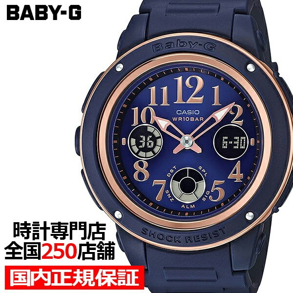 BABY-G ベビーG Navy & Brown BGA-150PG-2B2JF レ...