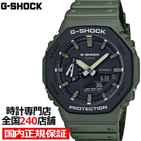 G-SHOCK ストリート ユーティリティカラー GA-211...