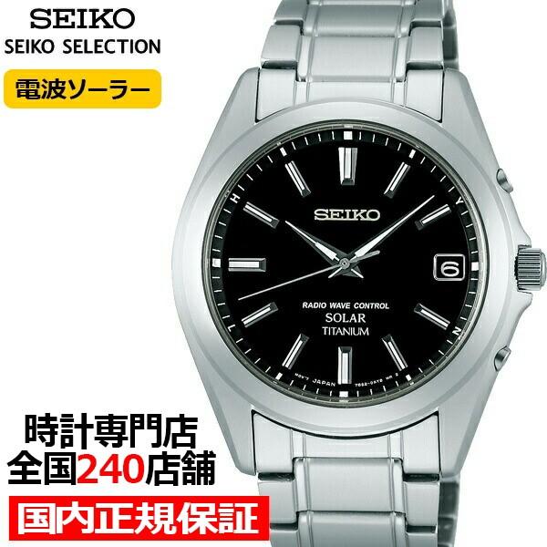 セイコー セレクション メンズ 腕時計 ソーラー ...