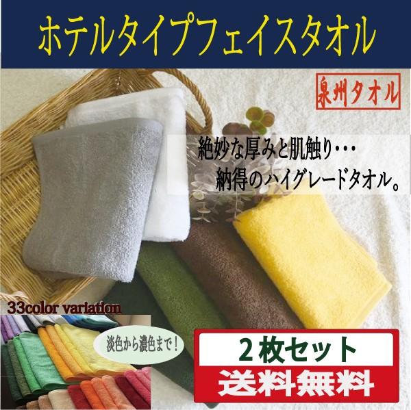 【送料無料】お試しタオル!33色から選べるホテル...