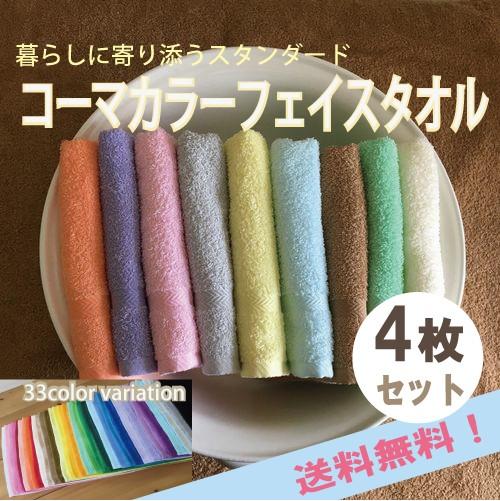 【送料無料】【カラーバリエーション33】コーマカ...