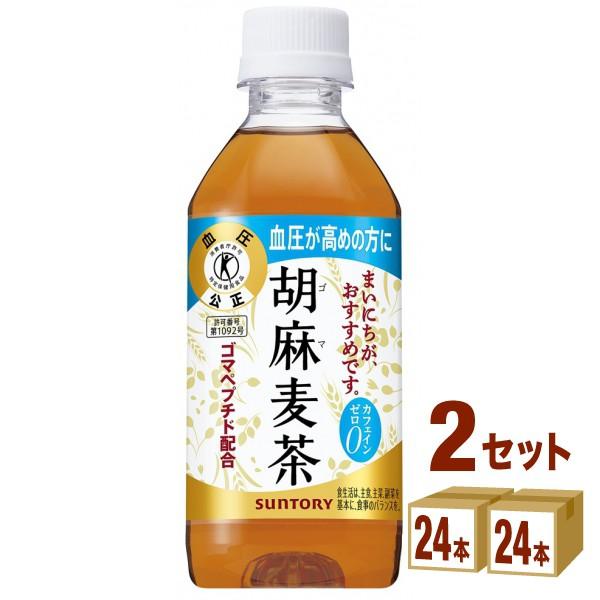 サントリー 胡麻麦茶  350 ml×24本×2ケース (48...