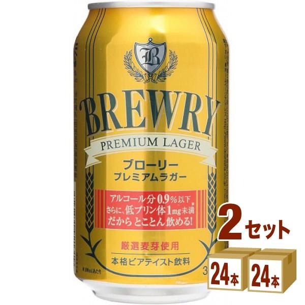 ブローリー プレミアムラガー ノンアルコール ビアテイスト  355 ml×24本×2ケース (48本)