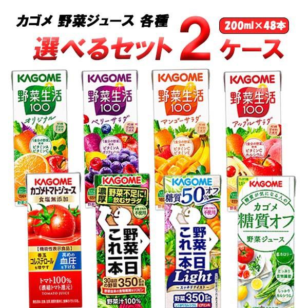 カゴメ 選べる2ケース(48本) カゴメ 野菜ジュー...