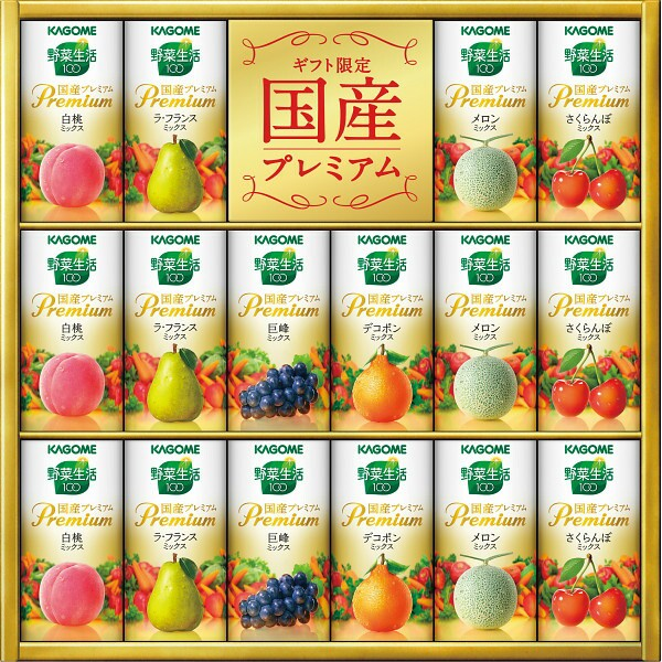 KAGOME カゴメ 野菜生活ギフト 国産プレミアム 1...