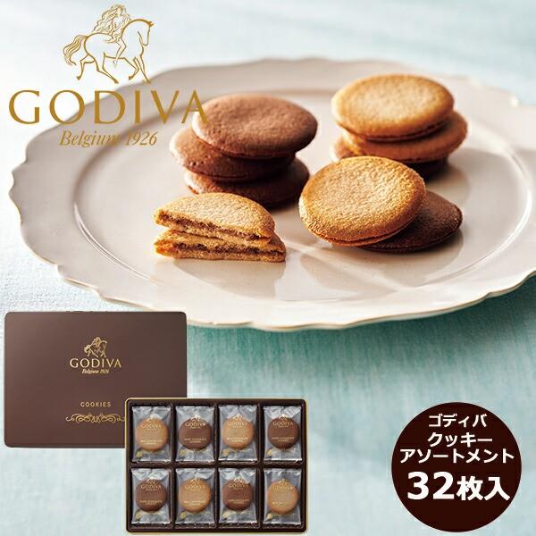 ゴディバ クッキーアソートメント 32枚 81269 【...