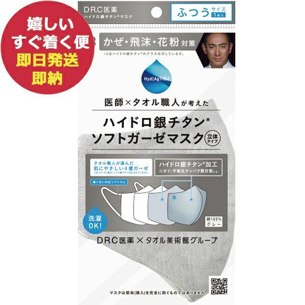 即日発送 メール便専用 DR.C医薬 ハイドロ銀チタ...