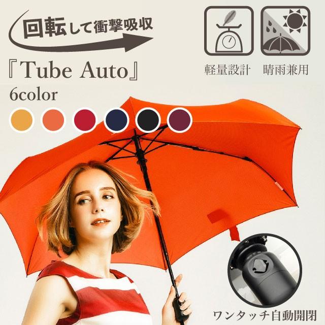 UV対策 日傘 軽量 折りたたみ傘 Tube Auto メン...