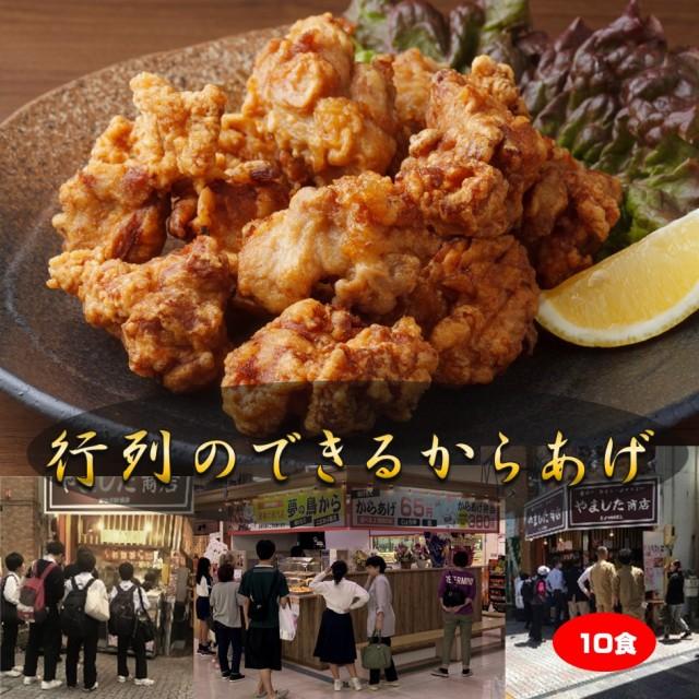 行列のできる唐揚げ2kg(200g×10袋)鶏肉 モモ か...