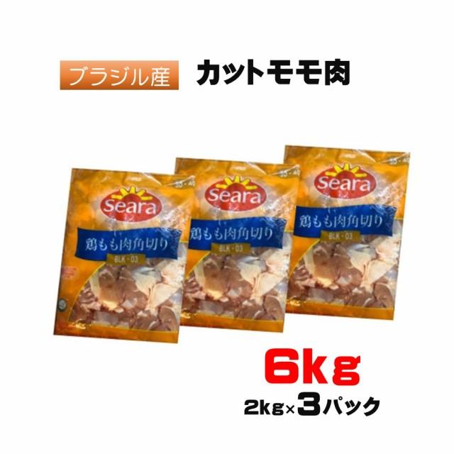 送料無料 業務用 ・角切り鶏もも肉6kg冷凍(2kg...
