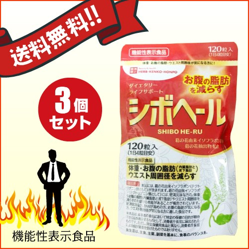 【送料無料】 お得な3袋セット シボヘール 120粒...