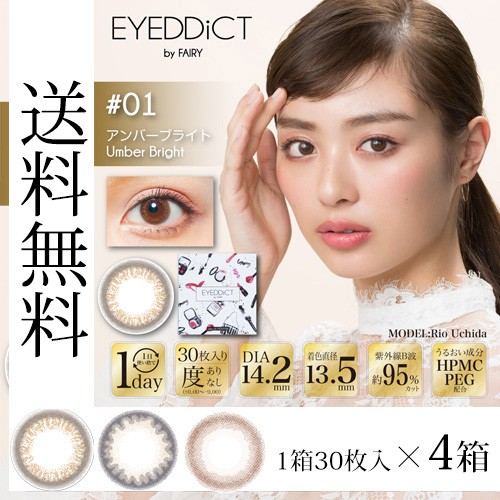 【送料無料】EYEDDiCT 4箱 (30枚入り)【カラー...
