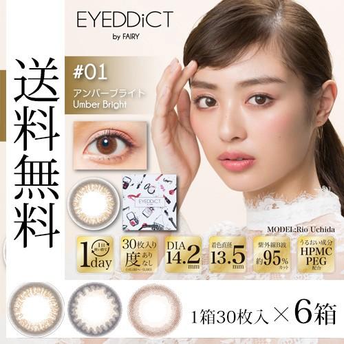 【送料無料】EYEDDiCT 6箱 (30枚入り)【カラー...