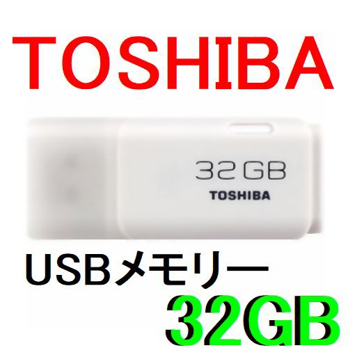 ■東芝 USBフラッシュメモリー 32GB THN-U202W032...