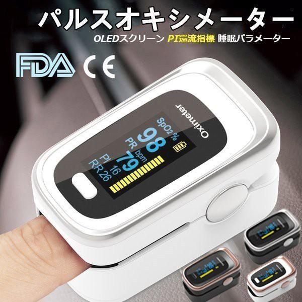 パルスオキシメーター 酸素濃度計 心拍計 オキシメーター 小型 血中酸素濃度計 センサー SPO2 測定器 脈拍計 酸素飽和度