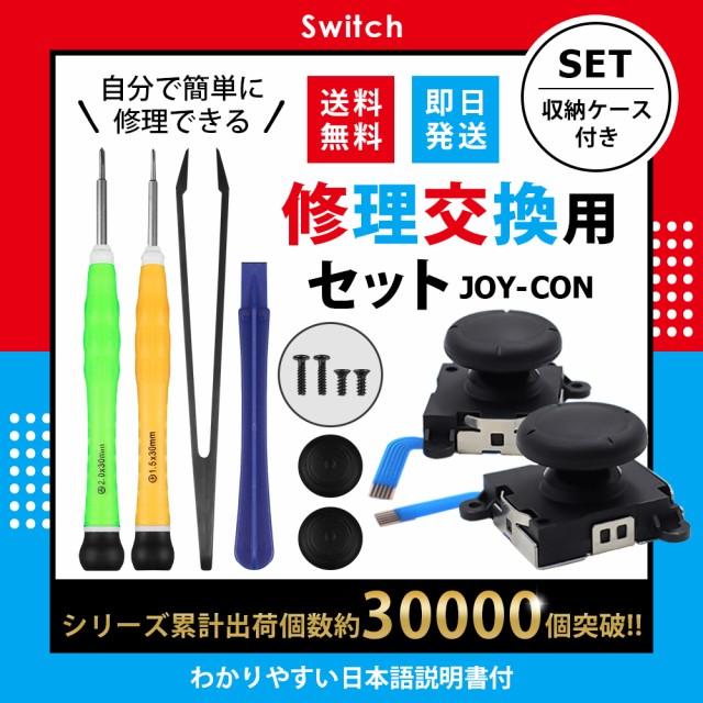nintendo Switch joy-con 修理キット ジョイコン ...