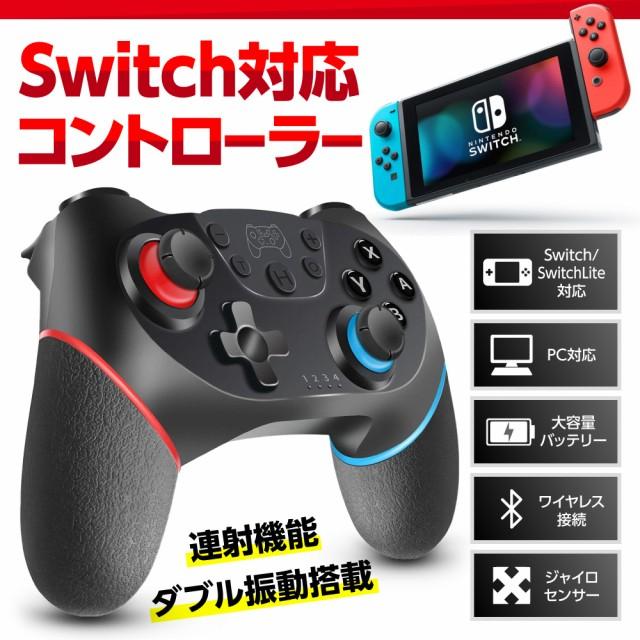 Nintendo Switch Proコントローラー スイッチ プ...