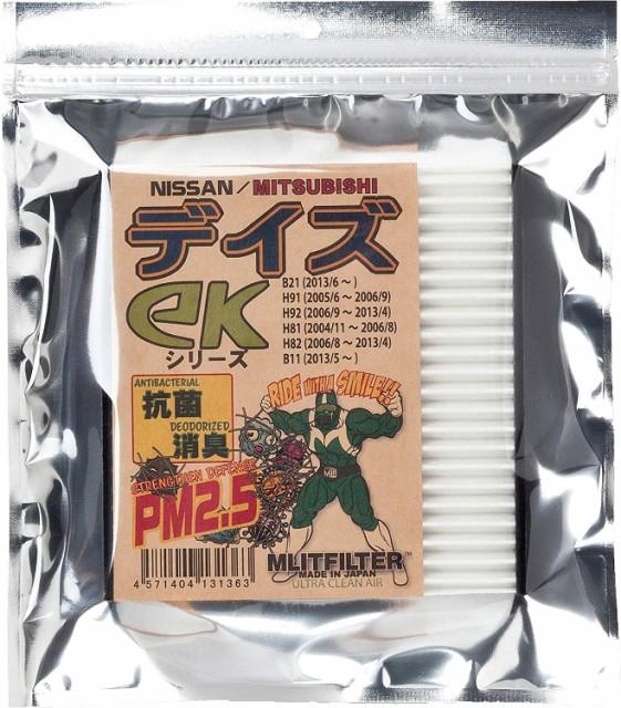 日産 デイズ(DAYZ)/三菱 eKシリーズ エアコン エ...