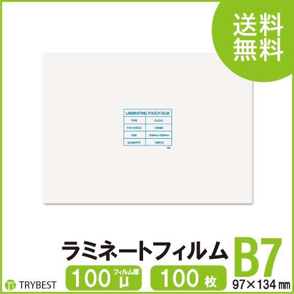ラミネートフィルム B7 100枚 100ミクロン ラミネーターフィルム パウチフィルム 送料無料