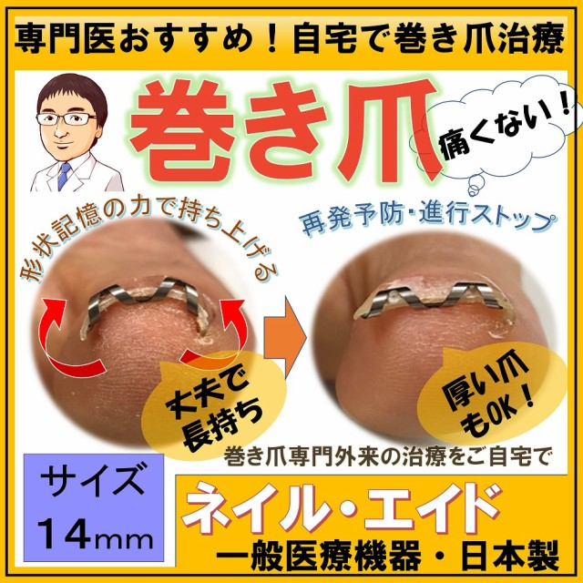 巻き爪 治療 巻き爪矯正 【 ネイル・エイド 14...