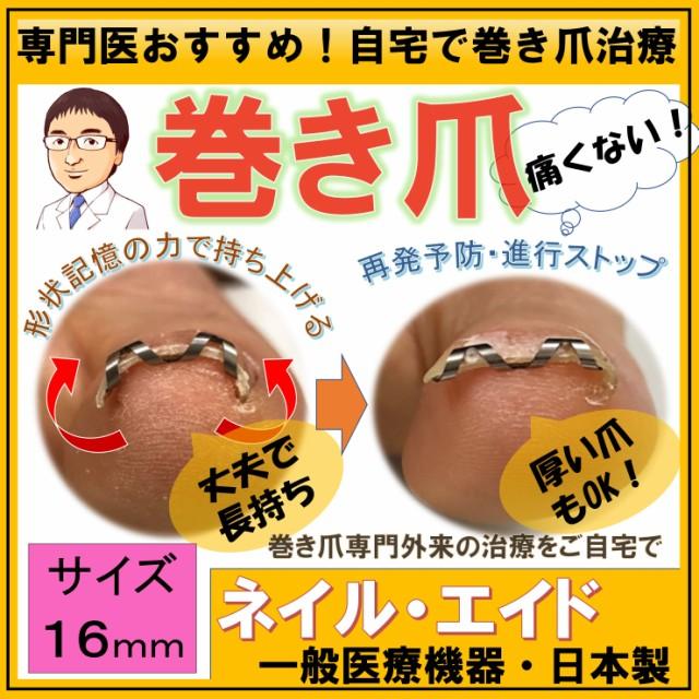 巻き爪 矯正 自分で 治療 【 ネイル・エイド  1...