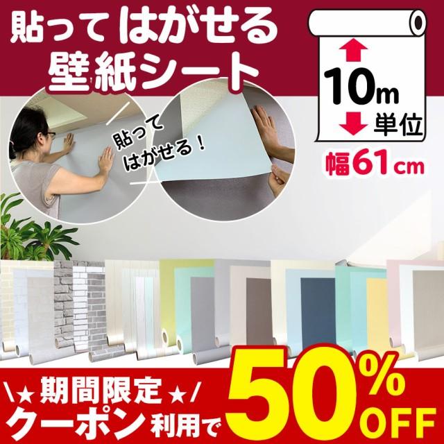 壁紙 10m リメイクシート 壁紙シール はがせる おしゃれ のり付き 張り替え diy 補修 自分で 壁紙の上から貼れる壁紙