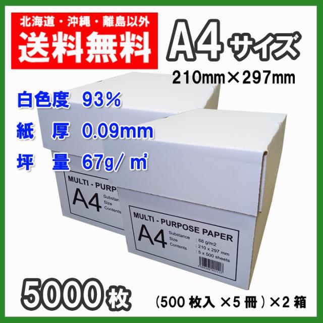 コピー用紙 A4 コピーペーパー 高白色 5000枚(500...