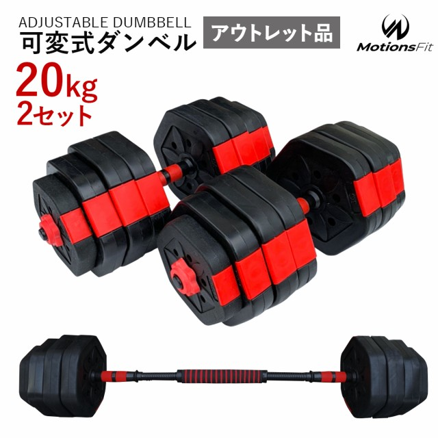 【アウトレット品】ダンベル 20kg 2個セット 両手 40kg 可変式ダンベル バーベルダンベル 鉄アレイ 筋力トレーニング プレート ダイエッ