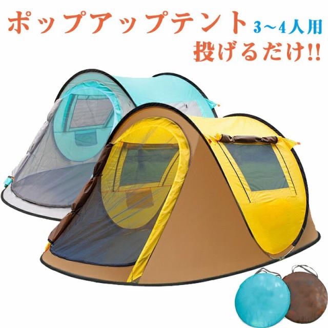 投げだけ1秒 動画 テント ワンタッチテント 2人 3人 4人用  ポップアップ サンシェード  ポップアップテント ドームテント キャンプテン