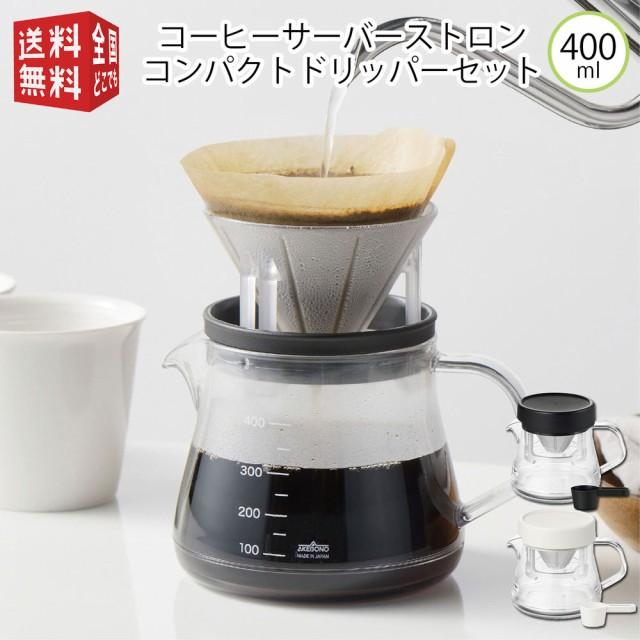 曙産業 トライタン樹脂製 割れにくい コーヒーサーバーストロン 400 コンパクトドリッパーセット 日本製( 割れない丈夫 珈琲