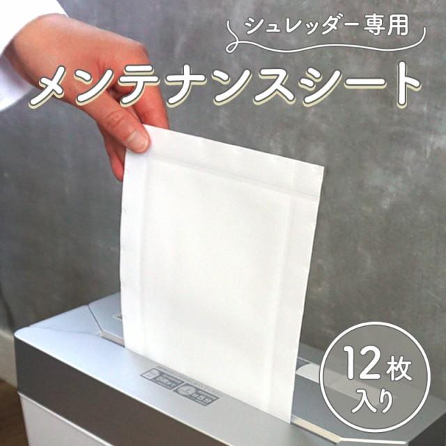 【 シュレッダーメンテナンスシート アコ・ブラン...