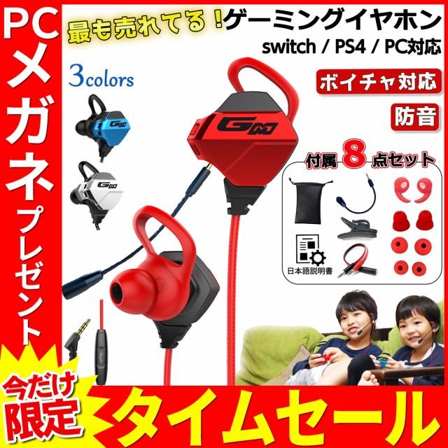 ゲーミングイヤホン G10 PS4 スイッチ switch イ...