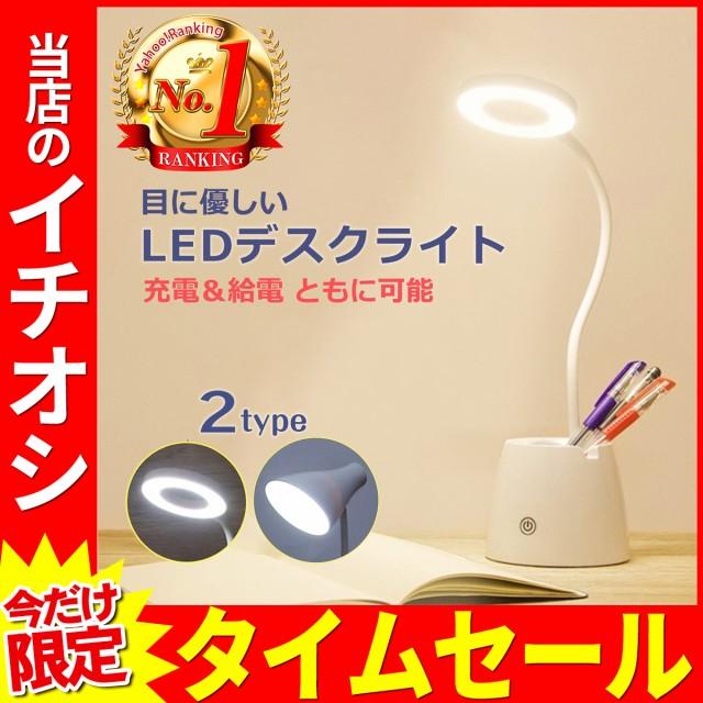 ledスタンドライト ledデスクスタンド 読書灯 led...