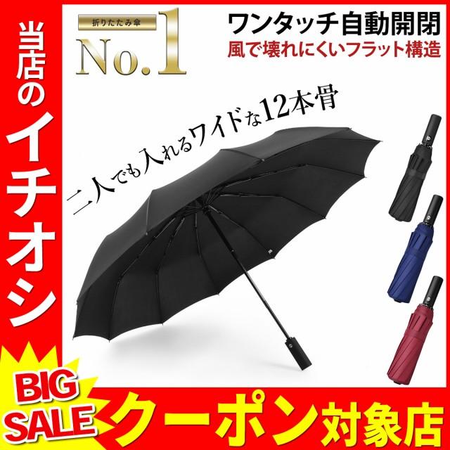 折りたたみ傘 自動開閉 メンズ コンパクト 傘 か...