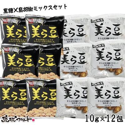 【メール便 送料無料】美ら豆 2種ミックス12 黒糖...