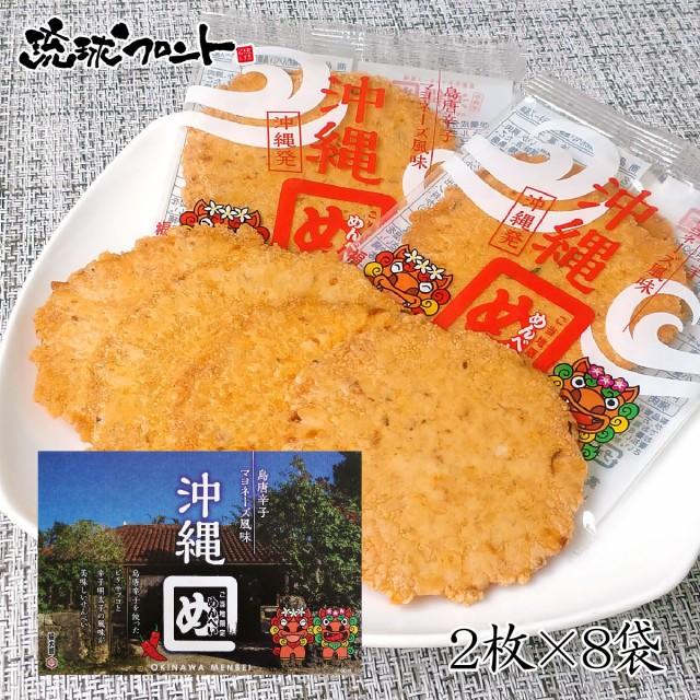 沖縄めんべい (島唐辛子マヨネーズ風味)2枚×8...