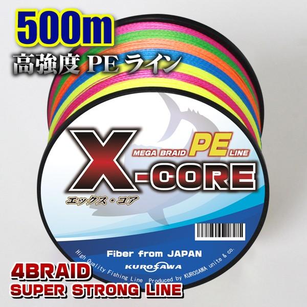 高強度PEライン500m巻き!X-CORE (0.4号/0.6号/0....