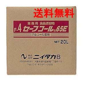 ニイタカ セーフコール65E 20L (BIB) 送...